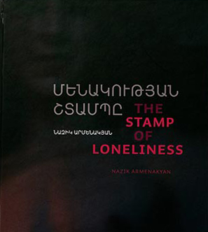 nazik-armenakyan-stamp-of-lonliness-book
