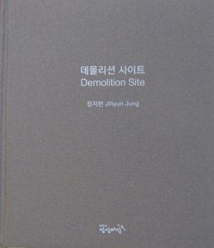 Demolitian Site