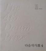The 4th Daum Prize