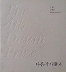 The 4th Daum Prize