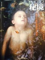 Chinese Contemporary Photography Art Gallery Survey